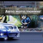 Мастерская Artfg, Эксклюзивный тюнинг автомобилей и мотоциклов