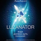 Волшебная Вода c Luzanator-om