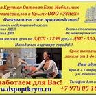 Распилить и купить ДСП,ЛДСП по самым низким ценам в Крыму
