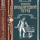 Продаю новую подарочную эксклюзивную книгу Теория бильярдной игры- VIP-издание
