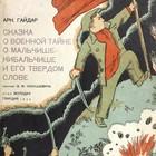 "Куплю книгу А. Гайдара ""Мальчиш-Кибальчиш""1933 г."