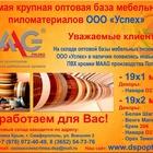Купить ПВХ кромку по самой низкой цене со склада в Симферополе
