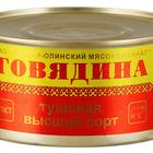 Говядина Йошкар-Ола тушеная высший сорт 325г