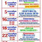 Театр На Михалковской и центр Радость приглашает