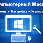 Ремонт компьютеров и ноутбуков на дому в Москве