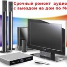 Ремонт видеомагнитофонов, музыкальных центров, двд, Выезд