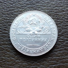 Продам монету Один полтинник 1924 г, Между буквами «Т» и «Р»