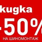 Магазин шин Б/У из Германии КупиШин Краснодар
