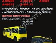 Книга по автобусам в Москве Продаётся книга, которая расскажет о ПАЗ серии Богда