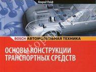Продаётся учебное пособие для автолюбителей в Москве Что нужно знать о конструкц