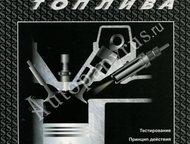 Книга по системам впрыска продаётся в Москве Как работает система впрыска? Как о