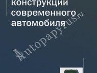 Книга об основах конструкции авто продаётся в Москве Из чего состоит ваше авто?