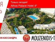 Акция Отель дня Athos Palace Hotel 4* Chalkidiki-Kassandra by Mouzenidis Travel