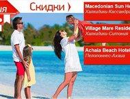 Акция Отели дня Сегодня это: Macedonian Sun Hotel 3*, Халкидики-Кассандра Villag