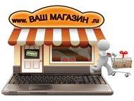 Полный цикл создания интернет магазина Создадим интернет магазин в соответствии