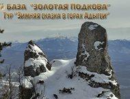 Конный тур «Зимняя сказка в горах Адыгеи» Наша конная база «золотая подкова» рад