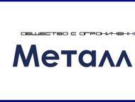 "Металлопрокат, Арматура, Балка, Швеллер, Труба, Лист Компания ""МеталлИнвест-Цент"