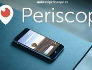 Помощь Periscope в раскрутке Вашего бизнеса или услуги Компания Periscope предла