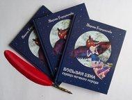 Книга сказок для детей Восьмая луна с иллюстрациями Иллюстрированную книгу сказо