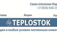 котлы бойлеры радиаторы конвекторы трубы счетчики теплоноситель Компания Теплост