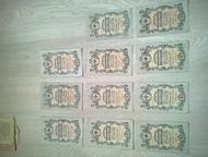 продаю старые банкноты (1909,1905) Здравствуйте. Кому интересно могу выслать фот