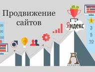 Эффективное поисковое продвижение сайта Поисковое продвижение сайта в Яндексе (Y