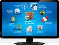 Срочная установка и настройка Windows и сопутствующих программ Срочный выезд мас