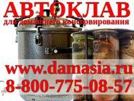 Автоклав газовый для домашнего консервирования цена Автоклав газовый от Ставропо