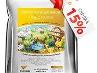 Ферментационная подстилка для животных и птицы, Омск Бактерия для животноводства