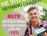 Подготовка и сдача экзаменов Ielts Отличные знание английского языка - исключите