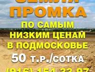 Пром. земля в Домодедово Земля. Промка.   Цены от 50тр/сотка.   Домодедовский ра