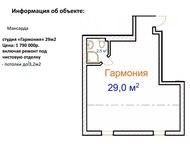 Студия «Гармония» 29 кв, м Квартира с полной чистовой отделкой + сантехника.   Н