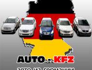 Автомобили из Германии с доставкой Фирма AWO& KFZ из Германии осуществляет п