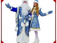 Костюмы Дед Мороз и Снегурочка от производителя Дед Мороз Боярский и Снегурочка