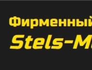 Стелс Москва Компания Стелс Москва более трех лет занимает лидирующие позиции на