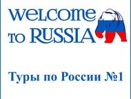 КомпанияOneToRussia- организация туристических и деловых поездок КомпанияOneT