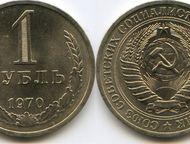 Куплю годовые рубли СССР (не юбилейные) Куплю , цена договорная , есть вероятнос