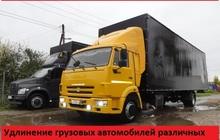 Удлинение рамы грузовых автомобилей , Установка еврофургонов
