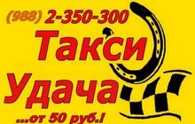 Такси Удача - Сочи,Адлер,Дагомыс