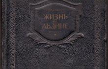 Дневник Жизнь на льдине, редакция Правда, 1938 г