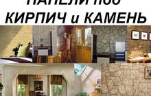 Листовые панели МДФ под камень и Кирпич