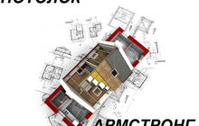 Потолок Армстронг