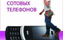 Курсы Мастера по ремонту сотовых телефонов с трудоустройством