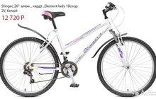 Женский велосипед Stinger 26