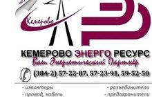 Компания ООО «КемеровоЭнергоРесурс»