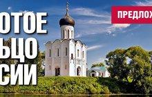 Тур по золотому кольцу россии из Краснодара