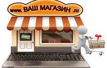 Полный цикл создания интернет магазина
