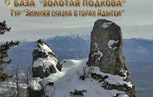 Конный тур «Зимняя сказка в горах Адыгеи»