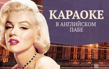 Караоке бар, ночной клуб в центре Москвы