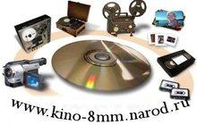 Оцифровка слайдов, перезапись пластинки, видео и кинопленки 8мм на CD/DVD